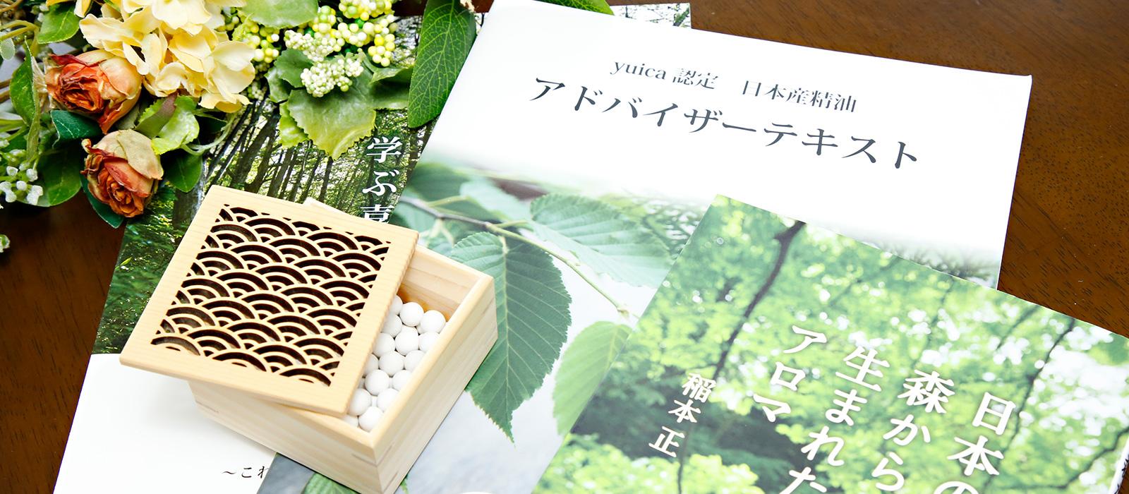 【yuica認定】日本産精油アドバイザー資格取得講座