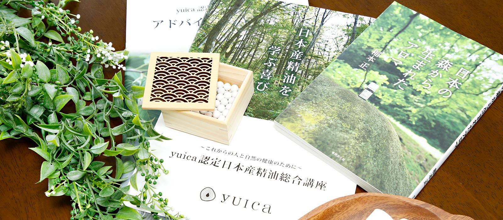 【yuica認定】インタープリター資格取得講座